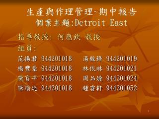 生產與作理管理 ~ 期中報告 個案主題 :Detroit East