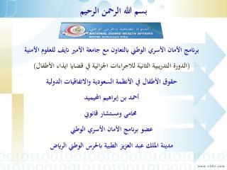برنامج الأمان الأسري الوطني بالتعاون مع جامعة الأمير نايف للعلوم الأمنية