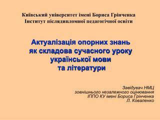 Актуалізація опорних знань  як складова сучасного уроку  української мови  та літератури