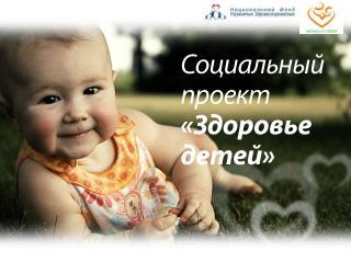 Тенденции развития здравоохранения в России