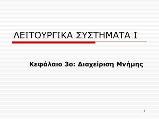 ΛΕΙΤΟΥΡΓΙΚΑ ΣΥΣΤΗΜΑΤΑ Ι