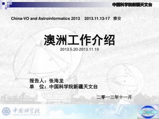 澳洲工作介绍 2013.5.20-2013.11.10