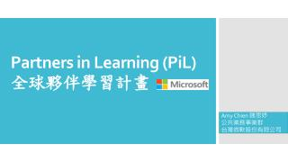 Partners in Learning (PiL) 全球夥伴學習計畫