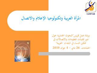 المرأة العربية وتكنولوجيا الإعلام والاتصال