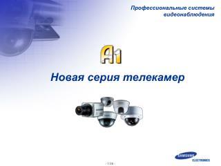 Новая серия телекамер