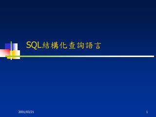 SQL 結構化查詢語言