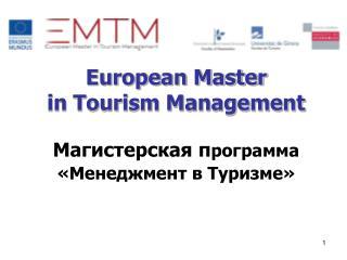 European Master in Tourism Management ???????????? ? ???????? �?????????? ? ???????�