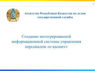 Агентство Республики Казахстан по делам государственной службы