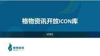 格物资讯开放 ICON 库
