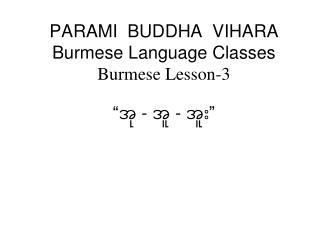 "PARAMI  BUDDHA  VIHARA Burmese Language Classes Burmese Lesson-3 ""အု - အူ - အူး"""