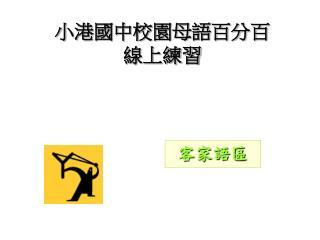 小港國中校園母語百分百 線上練習