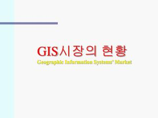 GIS 시장의 현황 Geographic Information Systems' Market