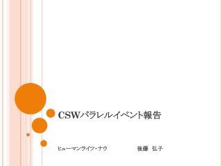 CSW パラレルイベント報告