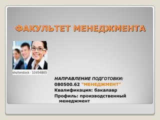 ФАКУЛЬТЕТ МЕНЕДЖМЕНТА