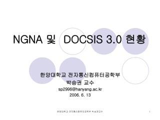NGNA  및   DOCSIS 3.0  현황