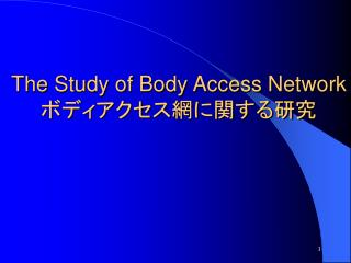 The Study of Body Access Network ボディアクセス網に関する研究