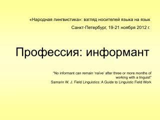 «Народная лингвистика»: взгляд носителей языка на язык Санкт-Петербург, 19-21 ноября 2012 г.