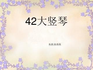 42 大竖琴