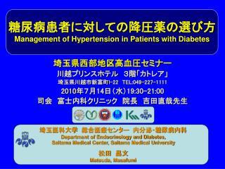 糖尿病患者に対しての降圧薬の選び方 Management of Hypertension in Patients with Diabetes