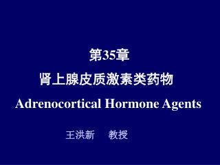 第 35 章        肾上腺皮质激素类药物 Adrenocortical Hormone Agents