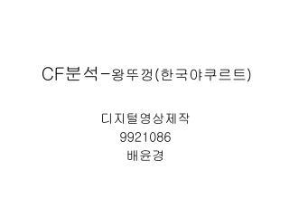 CF 분석 - 왕뚜껑 ( 한국야쿠르트 )
