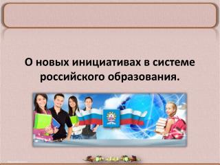 О новых инициативах в системе российского образования.