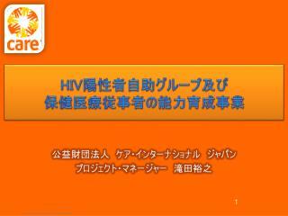 HIV 陽性者自助グループ及 び 保 健医療従事者の能力育成事 業