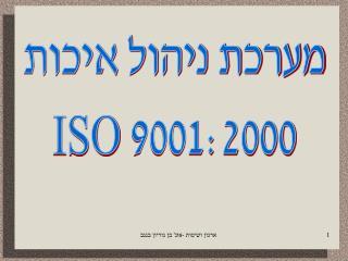 מערכת ניהול איכות ISO 9001:2000