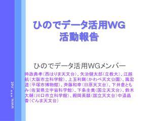 ひのでデータ活用WG 活動報告