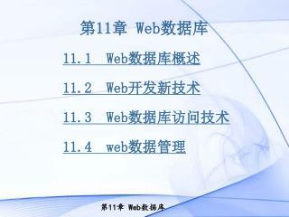 第 11 章  Web 数据库