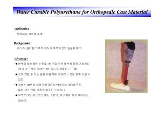Water Curable Polyurethane for Orthopedic Cast Material