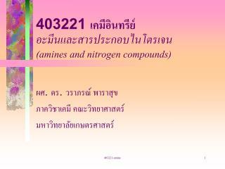 403221 เคมีอินทรีย์ อะมีนและสารประกอบไนโตรเจน  (amines and nitrogen compounds)