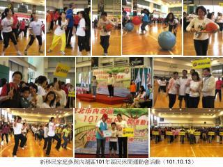 新移民家庭參與内湖區 101 年區民休閒運動會活動 〈101.10.13〉