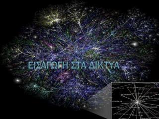 Εισαγωγη  στα  δικτυΑ