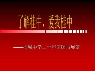 —— 桂城中学二十年回顾与展望