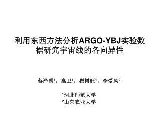 利用东西方法分析ARGO-YBJ实验数据研究宇宙线的各向异性