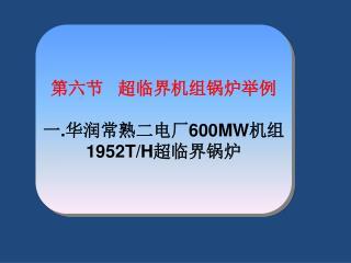 第六节   超临界机组锅炉举例 一 . 华润常熟二电厂 600MW 机组 1952T/H 超临界锅炉