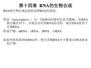 第十四章 RNA 的生物合成 RNA 的生物合成包括转录和 RNA 的复制。