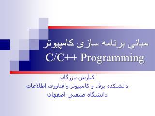 مبانی برنامه سازی کامپیوتر C/C++ Programming