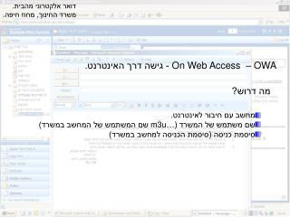 OWA  –  On Web Access   - גישה דרך האינטרנט.