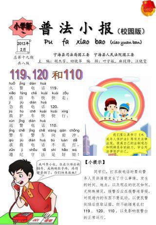普 法 小 报 (校园版) Pu     fa    xiao   bao ( xiao yuan ban )