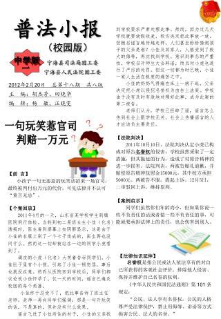普法小报       (校园版)
