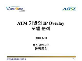 ATM  기반의  IP Overlay  모델 분석