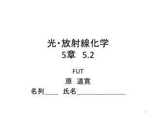 光・放射線化学 5 章  5 .2