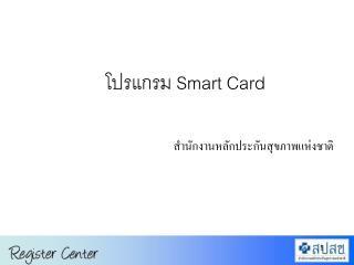 โปรแกรม  Smart Card