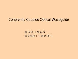 Coherently Coupled Optical Waveguide