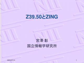 Z39.50 と ZING