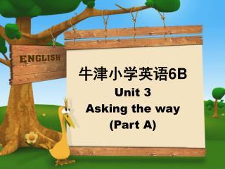 牛津小学英语 6B Unit 3  Asking the way (Part A)