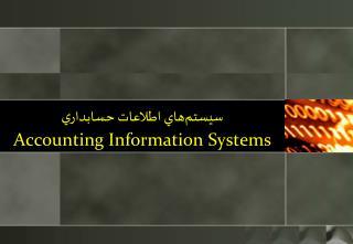 سيستمهاي اطلاعات حسابداري Accounting Information Systems