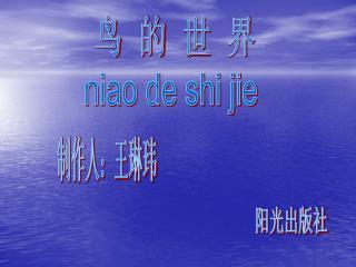 鸟  的  世  界 niao de shi jie